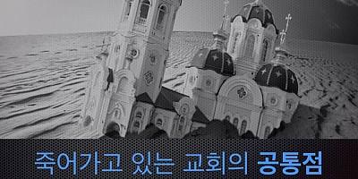 [카드뉴스] 죽어가는 교회의 공통점