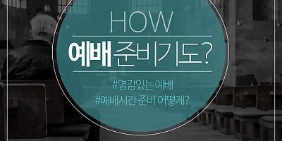 [카드뉴스]무의미한 예배시작 전을 유의미한 예배시작 전으로 바꾸기!