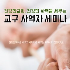 교구 사역자 세미나 교재 PDF파일